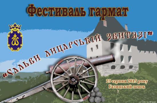 23 серпня У Галичі на Замковій горі стартує Фестиваль гармат «Сальви  лицарській звитязі» . f624458463c8f